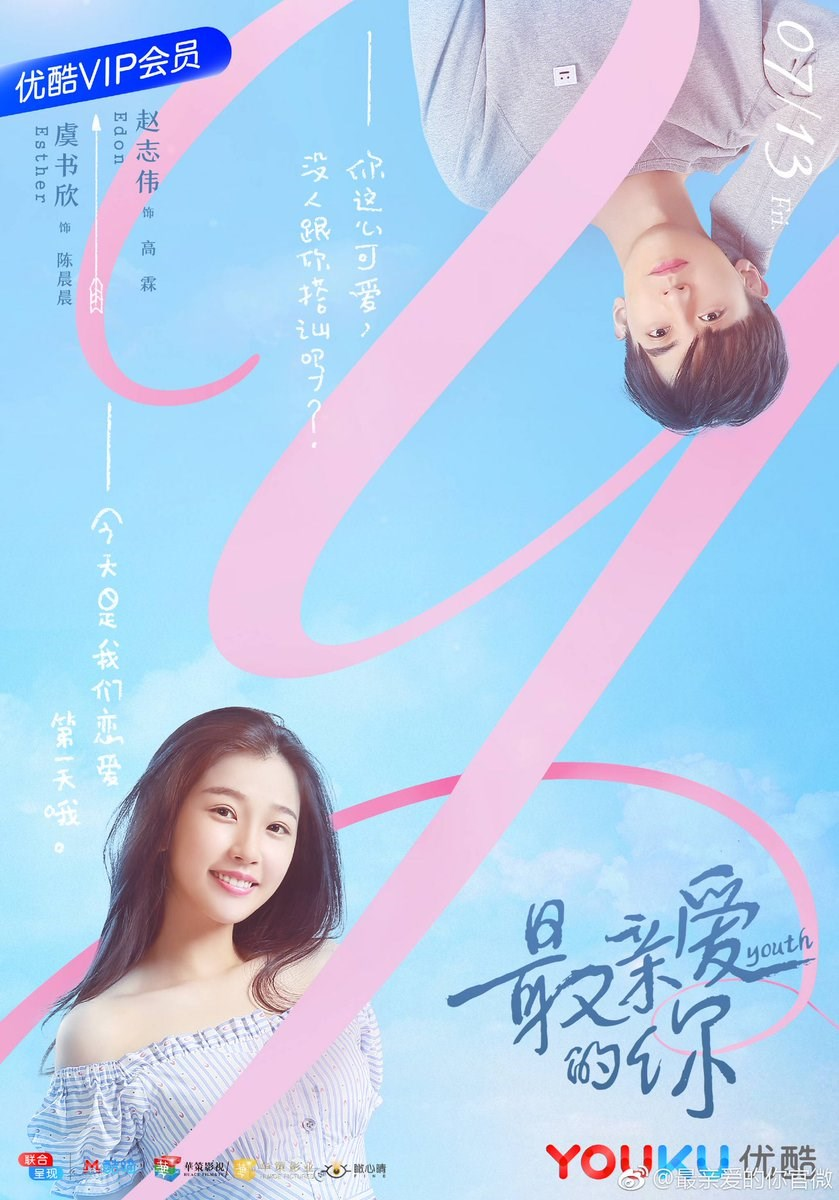 Youth (My Dearest You / Zui Qin Ai De Ni / 最亲爱的你) (2018)